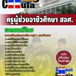 หนังสือเตรียมสอบ แนวข้อสอบข้าราชการ คุ่มือสอบวิชาเอกดนตรีไทย สอศ