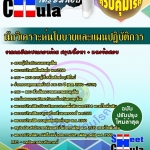 แนวข้อสอบข้าราชการไทย ข้อสอบข้าราชการ หนังสือสอบข้าราชการนักวิเคราะห์นโยบายและแผนปฏิบัติการ กรมควบคุมโรค