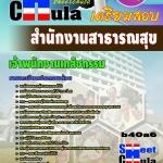 หนังสือเตรียมสอบ แนวข้อสอบข้าราชการ คุ่มือสอบเจ้าพนักงานเภสัชกรรม สำนักงานสาธารณสุข