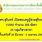กศจ.สุรินทร์ เปิดสอบครูผู้ช่วยสุรินทร์ 1/2560 จำนวน 269 อัตรา 25 กลุ่มวิชา/สาขา