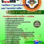 หนังสือเตรียมสอบ คุ่มือสอบ แนวข้อสอบนักวิชาการเงินและบัญชี กรมพัฒนาการแพทย์แผนไทยและการแพทย์ทางเลือก