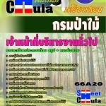 หนังสือเตรียมสอบ แนวข้อสอบข้าราชการ คุ่มือสอบเจ้าหน้าที่บริหารงานทั่วไป กรมป่าไม้