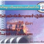 บริษัทวิทยุการบินแห่งประเทศไทยเปิดรับสมัครสอบเข้าปฏิบัติงาน 58 อัตรา