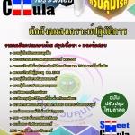 แนวข้อสอบข้าราชการไทย ข้อสอบข้าราชการ หนังสือสอบข้าราชการนักสังคมสงเคราะห์ปฏิบัติการ กรมควบคุมโรค