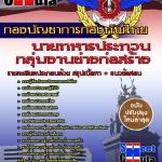 หนังสือเตรียมสอบ คุ่มือสอบ แนวข้อสอบกลุ่มงานช่างก่อสร้าง กองบัญชาการกองทัพไทย