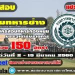 กรมการทหารช่างเปิดสมัครสอบเข้ารับราชการ 150 อัตรา ตั้งแต่วันที่ 2 - 15 มีนาคม 2560