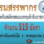 กรมสรรพากรเปิดสมัครสอบเข้ารับราชการ 515 อัตรา(มีป.ตรีทุกสาขา)