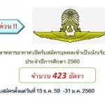 กรมยุทธศึกษาทหารอากาศ รับสมัครบุคคลเข้าเป็นนักเรียนจ่าอากาศ จำนวน 423 อัตราวันที่ 15 ธ.ค.59 - 31 ม.ค.60