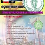 โหลดพนักงานป้องกันและบรรเทาสาธารณภัย กรุงเทพมหานคร