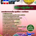 แนวข้อสอบข้าราชการไทย ข้อสอบข้าราชการ หนังสือสอบข้าราชการนิติกรปฏิบัติการ กรมควบคุมโรค