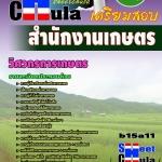 หนังสือเตรียมสอบ คุ่มือสอบ แนวข้อสอบวิศวกรการเกษตร สำนักงานเกษตร