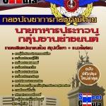 หนังสือสอบกลุ่มงานช่างยนต์ กองบัญชาการกองทัพไทย