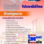 โหลดแนวข้อสอบฝ่ายกฏหมาย บริษัทไปรษณีย์ไทย จำกัด
