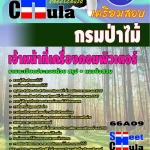 หนังสือเตรียมสอบ แนวข้อสอบข้าราชการ คุ่มือสอบเจ้าหน้าที่เครื่องคอมพิวเตอร์ กรมป่าไม้