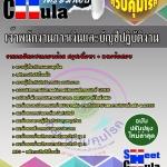 แนวข้อสอบข้าราชการไทย ข้อสอบข้าราชการ หนังสือสอบข้าราชการเจ้าพนักงานการเงินและบัญชีปฏิบัติงาน กรมควบคุมโรค