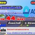 บริษัทท่าอากาศยานไทยจำกัดเปิดรับสมัครพนักงาน 44 อัตรา รับสมัครด้วยตนเอง ตั้งแต่วันที่ 1 - 31 มีนาคม 2560