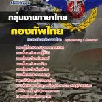 แนวข้อสอบกองบัญชาการกองทัพไทย กลุ่มงานภาษาไทย 2560