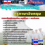 แนวข้อสอบข้าราชการไทย ข้อสอบข้าราชการ หนังสือสอบข้าราชการครูภาษาอังกฤษ กองทัพเรือสัญญาบัตร