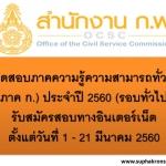 [แชร์วนไป]สำนักงาน ก.พ. เปิดสอบภาคความรู้ความสามารถทั่วไป (ภาค ก.) ประจำปี 2560 (รอบทั่วไป) รับสมัครสอบทางอินเตอร์เน็ต ตั้งแต่วันที่ 1 - 21 มีนาคม 2560