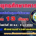 กรมยุทธศึกษาทหารเรือเปิดรับสมัครสอบเป็นพนักงานราชการ 13 อัตรา รับสมัครด้วยตนเอง ตั้งแต่วันที่ 28 พฤศจิกายน - 9 ธันวาคม 2559