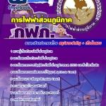 แนวข้อสอบการไฟฟ้าส่วนภูมิภาค (กฟภ) 2560