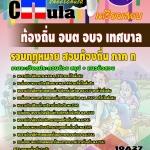 แนวข้อสอบข้าราชการไทย ข้อสอบข้าราชการ หนังสือสอบข้าราชการรวมกฏหมาย สอบท้องถิ่น ภาค ก