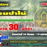 กรมป่าไม้ เปิดสมัครสอบบรรจุเข้ารับราชการ 30 อัตรา รับสมัครทางอินเทอร์เน็ต ตั้งแต่วันที่ 24 มีนาคม - 19 เมษายน 2560
