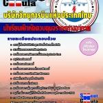 #แนวข้อสอบนักเรียนฝึกหัดควบคุมจราจรทางอากาศ บริษัทวิทยุการบินแห่งประเทศไทย