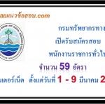 กรมทรัพยากรทางทะเลและชายฝั่ง รับสมัครสอบพนักงานราชการ จำนวน 59 อัตรา วันที่ 1 - 9 มีนาคม 2560