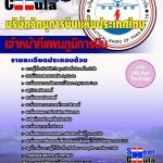 #คู่มือเตรียมสอบ เจ้าหน้าที่แผนภูมิการบิน บริษัทวิทยุการบินแห่งประเทศไทย