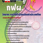 [[โหลด]]แนวข้อสอบวิทยากร การไฟฟ้าฝ่ายผลิตแห่ประเทศไทย (กฟผ)