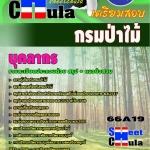 หนังสือเตรียมสอบ แนวข้อสอบข้าราชการ คุ่มือสอบบุคลากร กรมป่าไม้