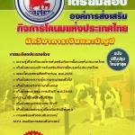 นักวิชาการเงินและบัญชี องค์การส่งเสริมกิจการโคนมแห่งประเทศไทย
