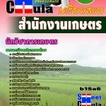 หนังสือเตรียมสอบ คุ่มือสอบ แนวข้อสอบนักวิชาการเกษตร สำนักงานเกษตร