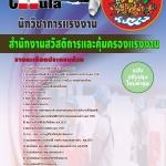 หนังสือเตรียมสอบ แนวข้อสอบข้าราชการ คุ่มือสอบนักวิชาการแรงงาน สำนักงานสวัสดิการและคุ้มครองแรงงาน