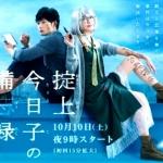 DVD Okitegami Kyoko no Biboroku (บันทึกความทรงจำของโอคิเตะกามิ เคียวโกะ) 3 แผ่น ซับไทย Aragaki Yui, Okada Masaki, Oikawa Mitsuhiro สนุกคะ