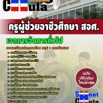 หนังสือเตรียมสอบ แนวข้อสอบข้าราชการ คุ่มือสอบวิชาเอกการจัดการทั่วไป สอศ