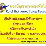 กองบัญชาการกองทัพไทย เปิดรับสมัครสอบเข้ารับราชการ จำนวน 68 อัตรา สมัครทางอินเทอร์เน็ต ตั้งแต่วันที่ 27 มีนาคม - 7 เมษายน 2560