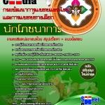 หนังสือเตรียมสอบ คุ่มือสอบ แนวข้อสอบนักโภชนาการ กรมพัฒนาการแพทย์แผนไทยและการแพทย์ทางเลือก
