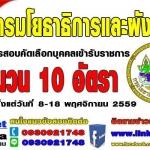 กรมโยธาธิการและผังเมือง เปิดรับสมัครพนักงานราชการ จำนวน 10 อัตรา สมัครด้วยตนเอง ตั้งแต่วันที่ 8 - 18 พฤศจิกายน 2559