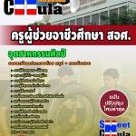 หนังสือเตรียมสอบ แนวข้อสอบข้าราชการ คุ่มือสอบวิชาเอกอุตสาหกรรมศิลป์ สอศ