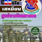 หนังสือเตรียมสอบ คุ่มือสอบ แนวข้อสอบเสมียน ศูนย์การบินทหารบก