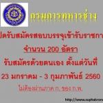 กรมการทหารช่าง เปิดรับสมัครสอบบรรจุเข้ารับราชการ จำนวน 200 อัตรา รับสมัครด้วยตนเอง ตั้งแต่วันที่ 23 มกราคม - 3 กุมภาพันธ์ 2560