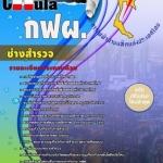 แนวข้อสอบช่างสำรวจ การไฟฟ้าฝ่ายผลิตแห่ประเทศไทย (กฟผ) ประจำปี2560