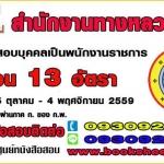 สำนักงานทางหลวงที่ 18 เปิดรับสมัครสอบเป็นพนักงานราชการ 13 อัตรา ตั้งแต่วันที่ 25 ตุลาคม - 4 พฤศจิกายน 2559