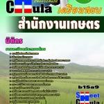 หนังสือเตรียมสอบ คุ่มือสอบ แนวข้อสอบนิติกร สำนักงานเกษตร
