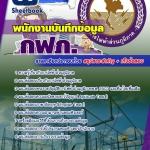 แนวข้อสอบ พนักงานบันทึกข้อมูล การไฟฟ้าส่วนภูมิภาค (กฟภ) 2560