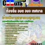 แนวข้อสอบข้าราชการไทย ข้อสอบข้าราชการ หนังสือสอบข้าราชการเจ้าพนักงานสาธารณสุขชุมชน ท้องถิ่น อบต เทศบาล อบจ อปท