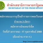 สำนักเลขาธิการนายกรัฐมนตรี เปิดรับสมัครสอบบรรจุเป็นข้าราชการพลเรือนสามัญ จำนวน 3 อัตรา