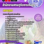 หนังสือเตรียมสอบ แนวข้อสอบข้าราชการ คุ่มือสอบเศรษฐกร สำนักงานเศรษฐกิจการเกษตร